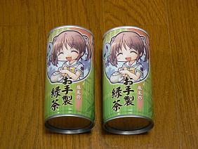 麻衣茶.JPG