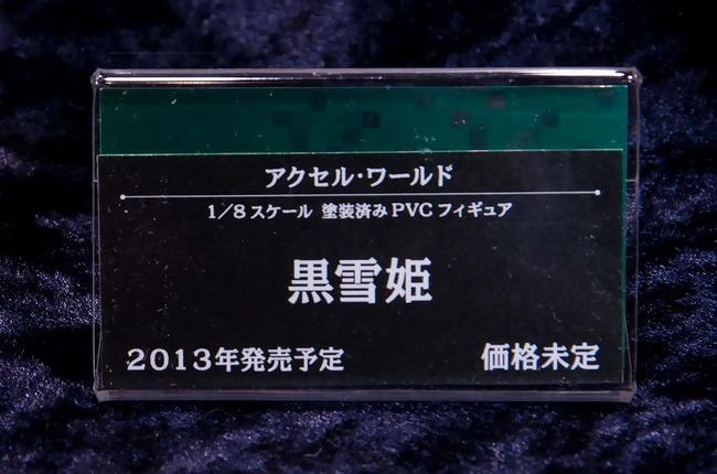 WF2012S_kotobukiya-5.jpg